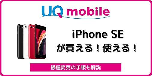 UQモバイル iPhone SE 持ち込み 機種変更