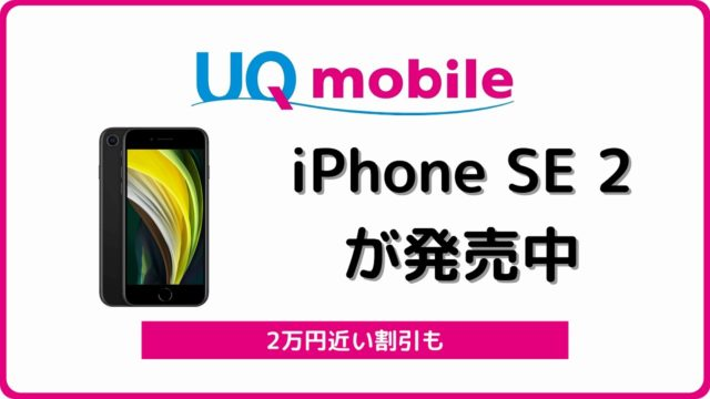 UQモバイル iPhoneSE 発売
