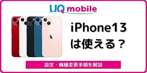 UQモバイル iPhone13