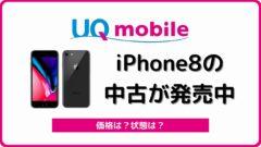 中古iPhone8
