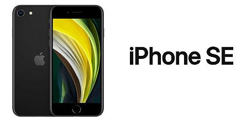 UQモバイル iPhone SE 第2世代