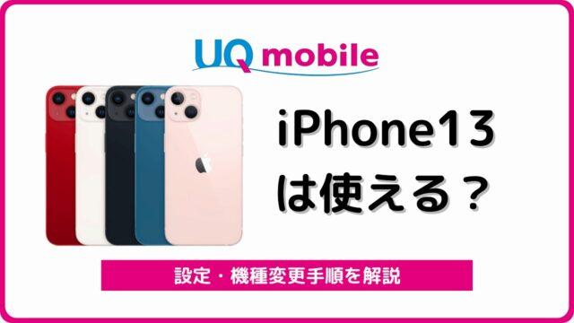 UQモバイル iPhone13 iPhone13 Pro iPhone13mini