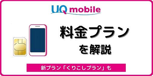 UQモバイル 料金プラン スマホプラン くりこしプラン