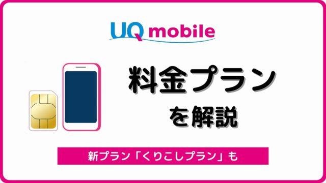 UQモバイル 料金プラン
