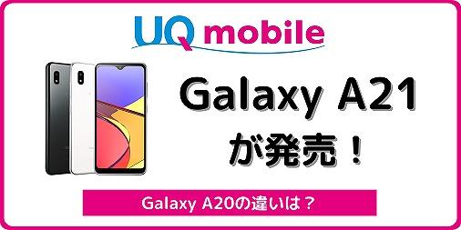 UQモバイル Galaxy A21