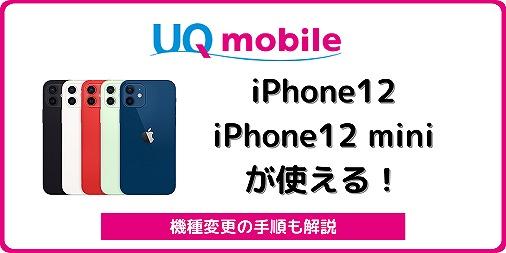 UQモバイル iPhone12 iPhone12 mini iPhone12 Pro