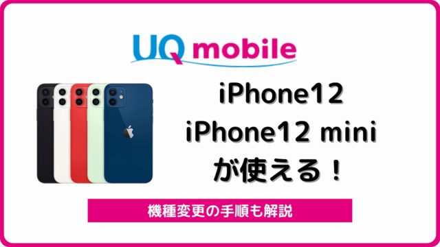 UQモバイル iPhone12 iPhone12mini