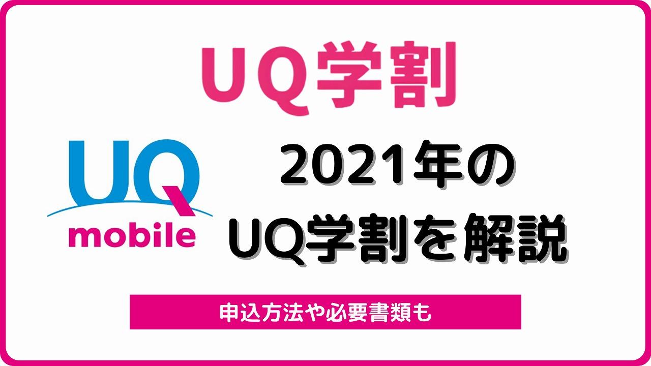 UQモバイル 学割 2021