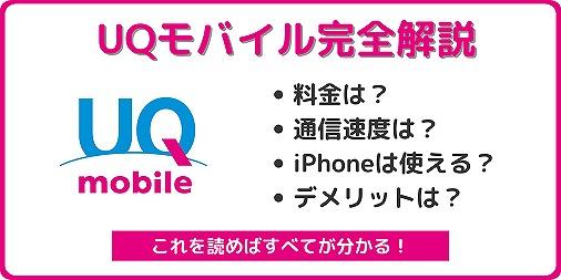 UQモバイル メリット・デメリット