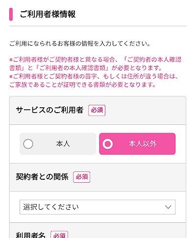 UQモバイル UQ学割申し込み手順