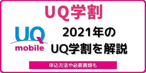 UQモバイル UQ学割 2021