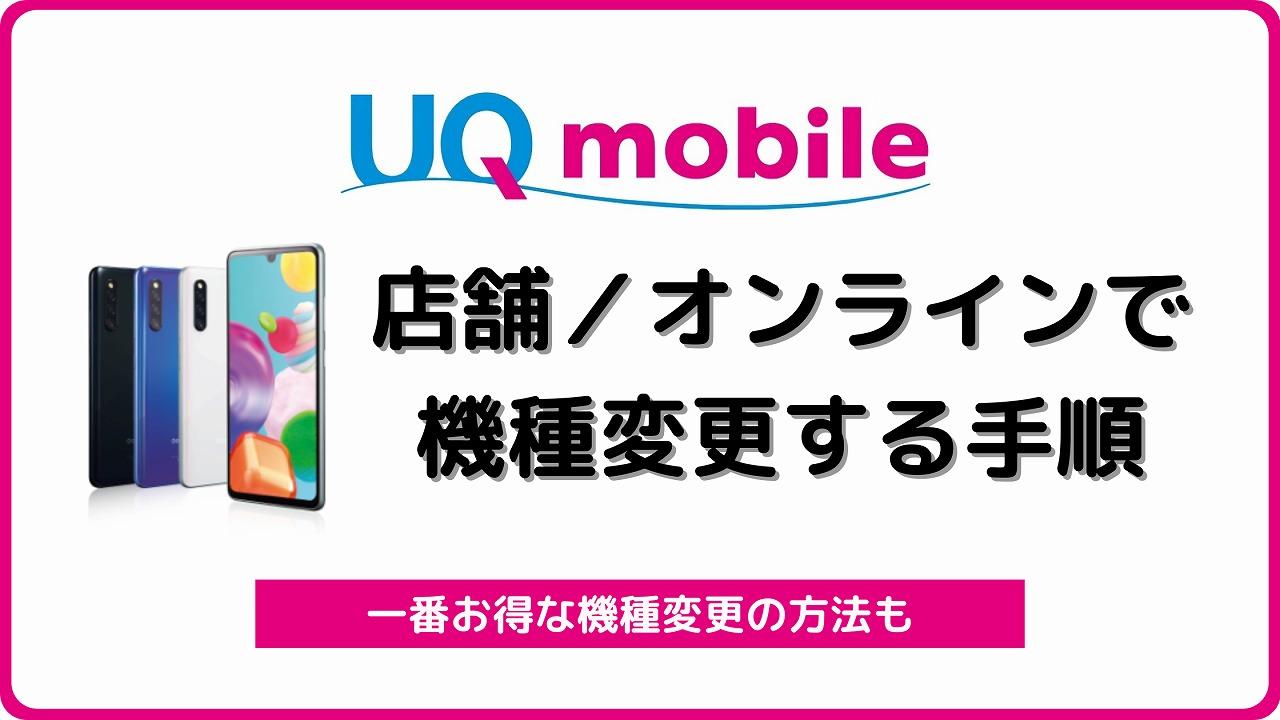 UQモバイル 機種変更 店舗 オンライン