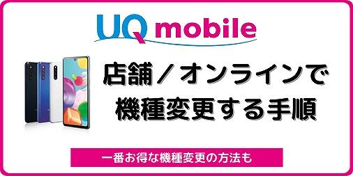 UQモバイル 機種変更 オンライン