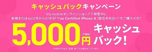 UQモバイル iPhone8 キャッシュバック