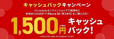 UQモバイル iPhone SE 第2世代 iPhone SE2 キャッシュバック