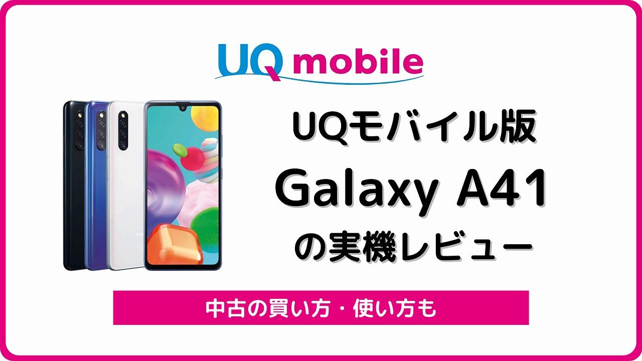 UQモバイル Galaxy A41 レビュー