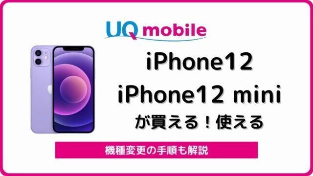 UQモバイル iPhone12 iPhone12 mini