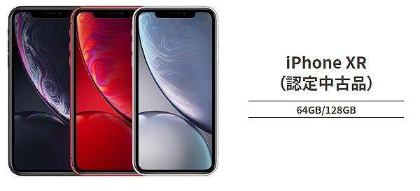 UQモバイル iPhone XR 中古