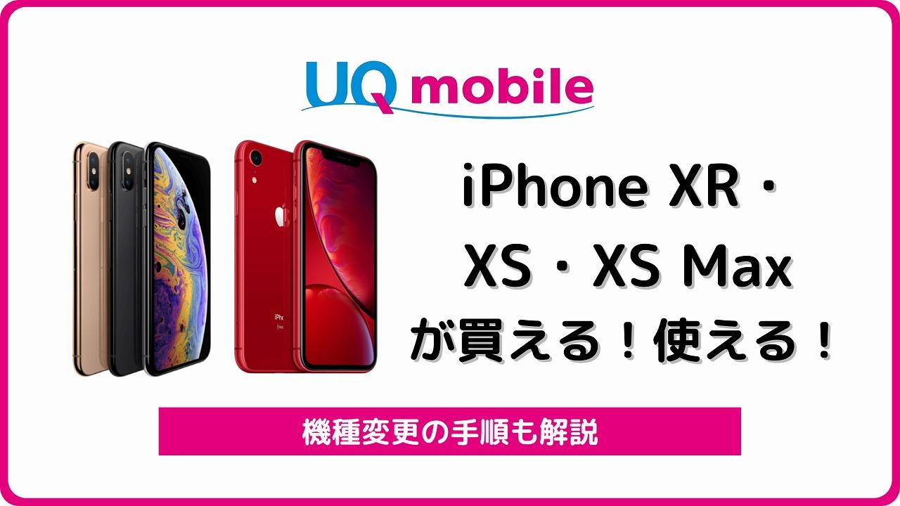 UQモバイル iPhone XR XS XS Max 中古