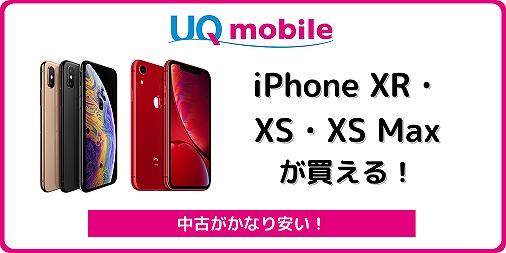 UQモバイル iPhone XR iPhoneXS 中古