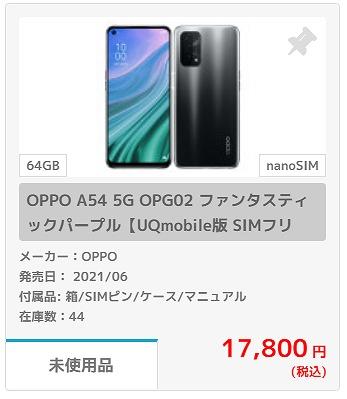 UQモバイル OPPO A54 5G 中古