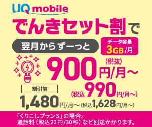 UQモバイル UQ電気 でんきセット割