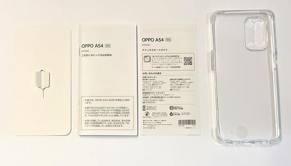 UQモバイル OPPO A54 5G 付属品 同梱品