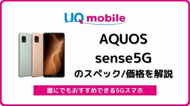 UQモバイル AQUOS sense5G