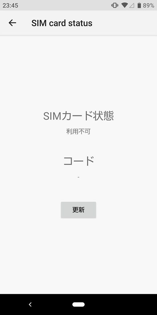 SIMステータス更新 SIMロック解除