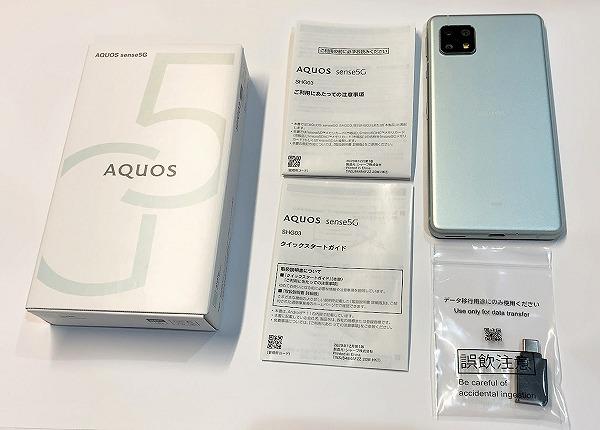 UQモバイル AQUOS sense5G 付属品 同梱品