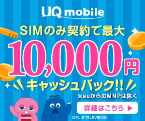 UQモバイル キャッシュバック SIM