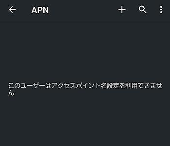 UQモバイル AQUOS sense5G SIMロック解除 SIMステータス更新