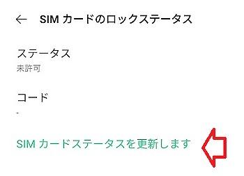 UQモバイル OPPO A54 5G SIMロック SIMロック解除 SIMステータス更新