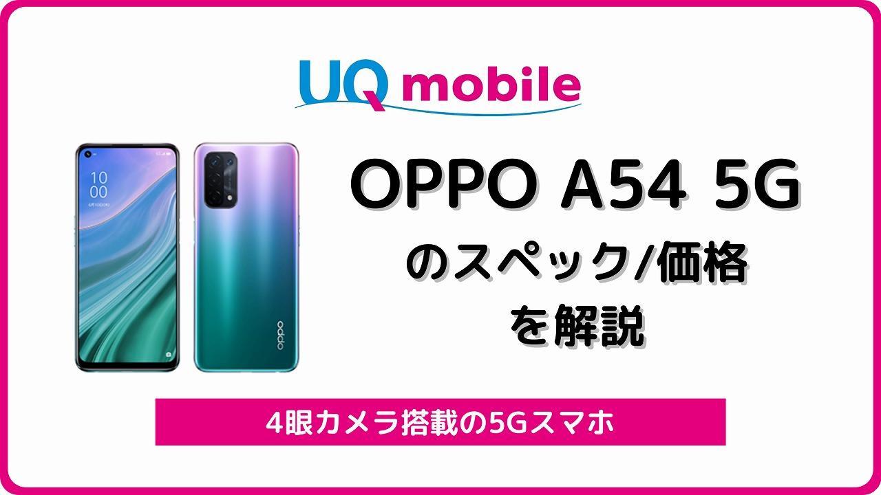 UQモバイル OPPO A54 5G