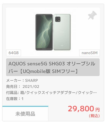 AQUOS sense5G 中古