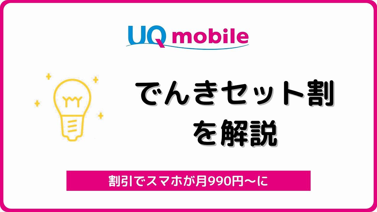 UQモバイル UQでんき でんきセット割