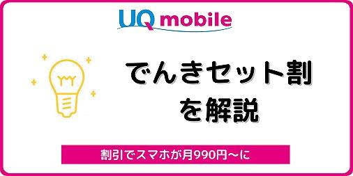 UQモバイル UQでんき でんきセット割 電気