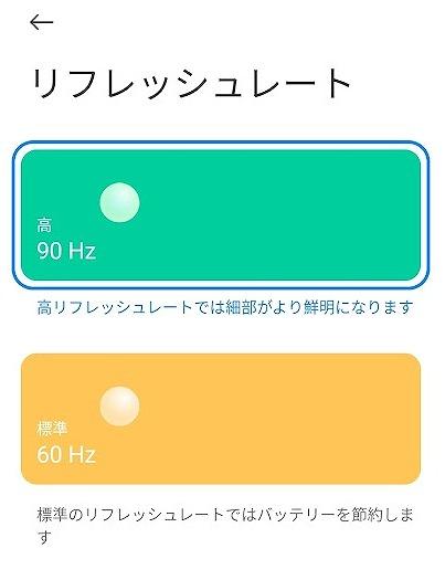UQモバイル Redmi Note 10 JE リフレッシュレート