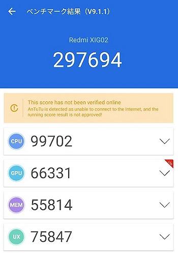 UQモバイル Redmi Note 10 JE antutu ベンチマークスコア
