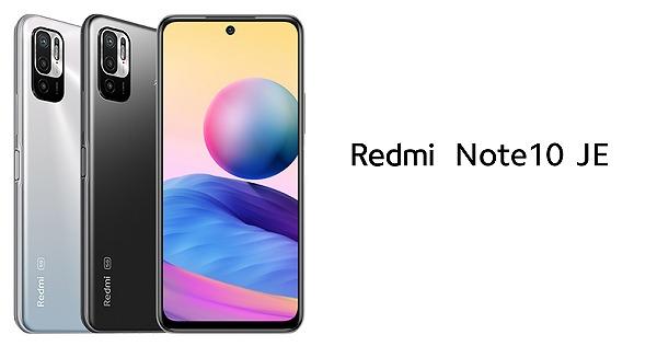 UQモバイル Redmi Note 10 JE
