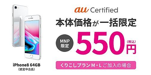 UQモバイル iPhone8 中古 550円 500円