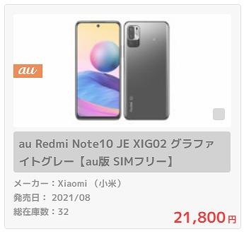 UQモバイル Redmi Note 10 JE 中古