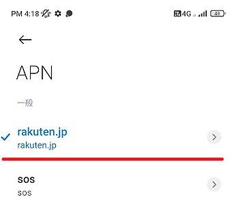 UQモバイル Redmi Note 10 JE 楽天モバイル 使えた