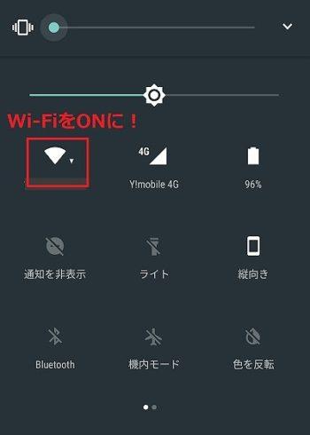 ワイモバイル契約者はソフトバンクWi-Fiスポットが無料で使える