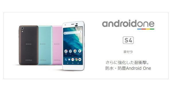 ワイモバイル「Android One S4」のレビュー!スペック・価格・評判 ...
