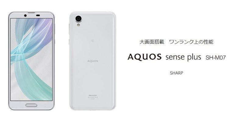 AQUOS sense plus SH-M07