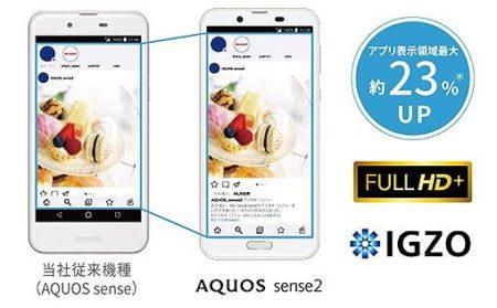 AQUOS sense2 SHV43_ディスプレイ