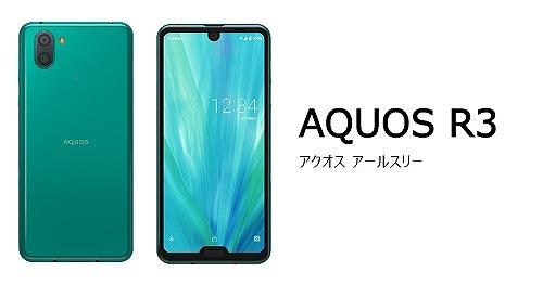 AQUOS R3_ソフトバンク