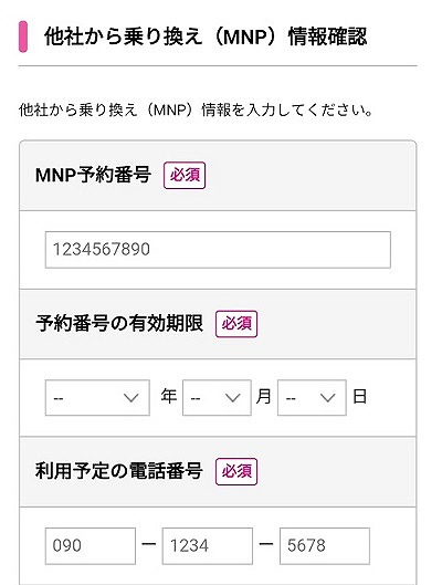 UQモバイル_MNP転入