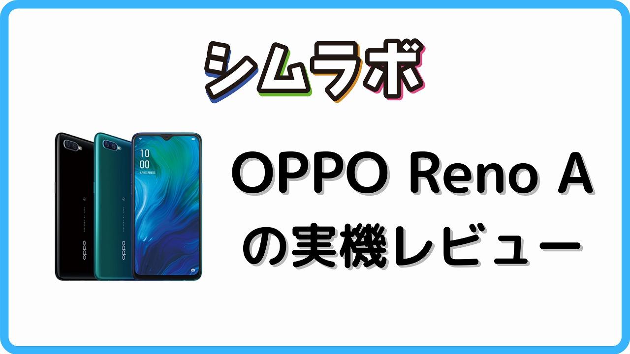 シムラボ OPPO Reno A レビュー